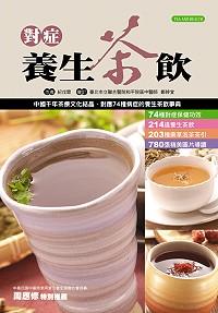 對症養生茶飲