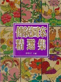 中國傳統圖案精選集