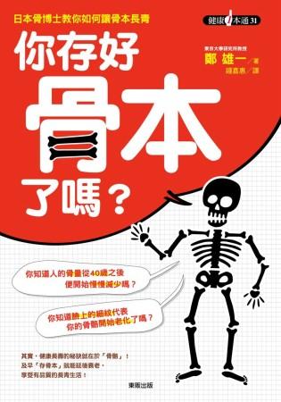 你存好骨本了嗎?日本骨博士教你如何讓骨本長青