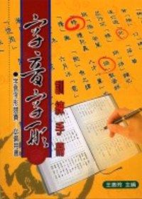 字音字形訓練手冊