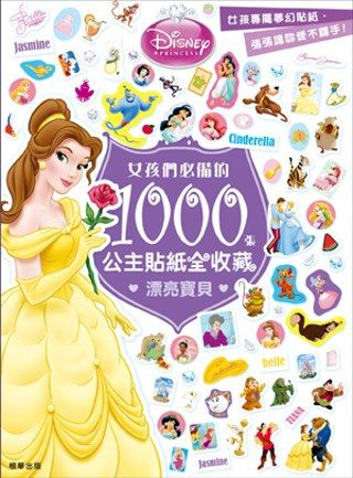 迪士尼公主貼紙全收藏:漂亮寶貝