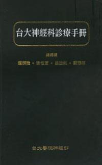 台大神經科診療手冊