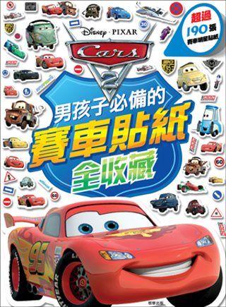 Cars 2 賽車貼紙全收藏