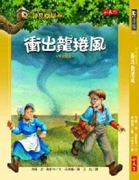 神奇樹屋23:衝出龍捲風