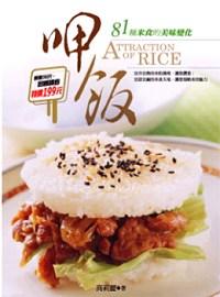 呷飯:81種米食的美味變化