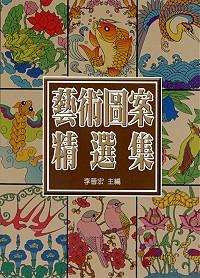 中國藝術圖案精選集