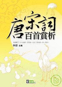 唐宋詞百首賞析