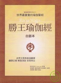 勝王瑜伽經:世界最寶貴的瑜伽聖經(白話本)