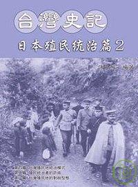 台灣史記日本殖民統治篇2