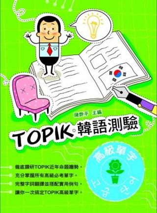 TOPIK韓語測驗~高級單字