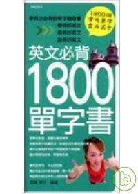 英文必背1800單字書
