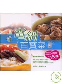 電鍋百寶菜