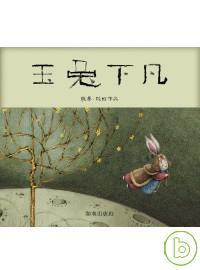玉兔下凡(附CD)