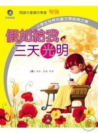 假如給我三天光明:小學生世界兒童文學經典文庫6