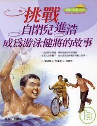挑戰-自閉兒進浩成為游泳健將的故事