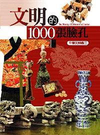 文明的1000張臉孔(中華文明卷二)