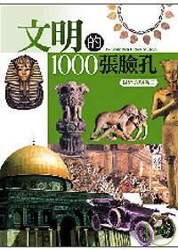 文明的1000張臉孔(世界文明卷二)