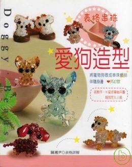 表格串珠:愛狗造型