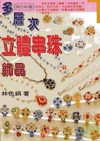 多層次立體串珠飾品