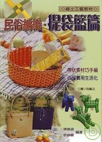 民俗編織:提袋籃篇