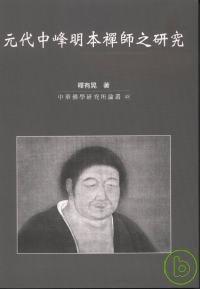 元代中峰明本禪師之研究