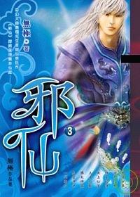 邪仙(3)
