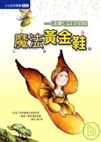 魔法黃金鞋─教孩子懂得愛與知足