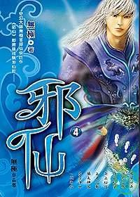 邪仙(4)