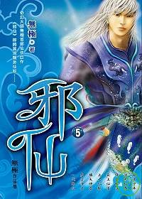 邪仙(5)