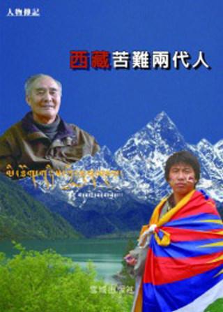 苦難西藏兩代人