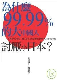 為什麼99.99%的大中國人討厭小日本?