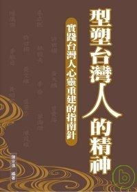型塑台灣人的精神:實踐台灣人心靈重建的指南針