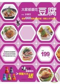 大家都愛吃豆腐:跟著660張圖片煮豆腐,輕鬆上手不失敗!