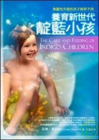 養育新時代靛藍小孩:具靈性天賦的孩子與眾不同
