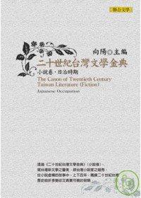 二十世紀台灣文學金典小說卷(日治時期)