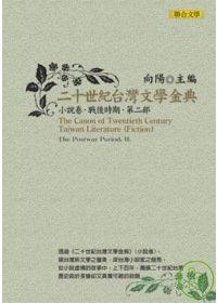 二十世紀台灣文學金典小說卷(戰後時期,第二部)