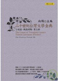 二十世紀台灣文學金典小說卷(戰後時期,第三部)
