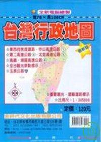 [最新版]台灣行政地圖78CM*108CM