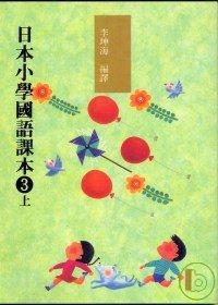 日本小學國語課本3上+CD2片