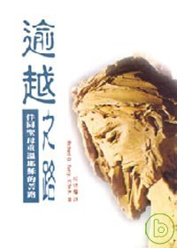 逾越之路  伴同聖母重溫耶穌的苦路