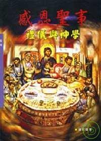 感恩聖事 禮儀與神學