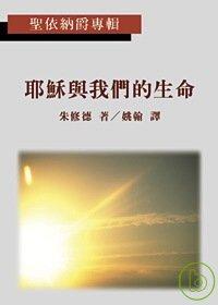 耶穌與我們的生命 (聖依納爵專輯)