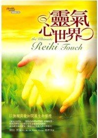 靈氣心世界:以撫觸與覺知開展生命療癒