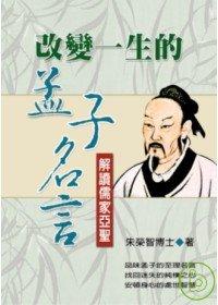 改變ㄧ生的孟子名言:解讀儒家亞聖