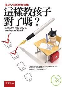這樣教孩子對了嗎?──成功父母的教育迷思