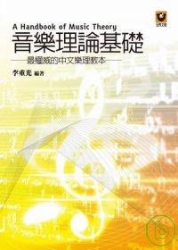 音樂理論基礎──最權威的中文樂理教本