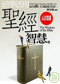活學活用《聖經》智慧──人生真理的必修課