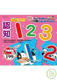 認知123
