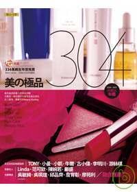 美的極品304:236萬網友年度推薦 Best Cosme 2008/2009典藏版