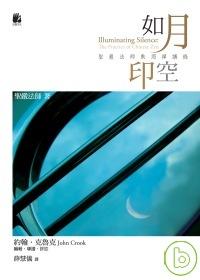 如月印空──聖嚴法師默照禪講錄
